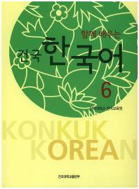 建国大学韓国語6級
